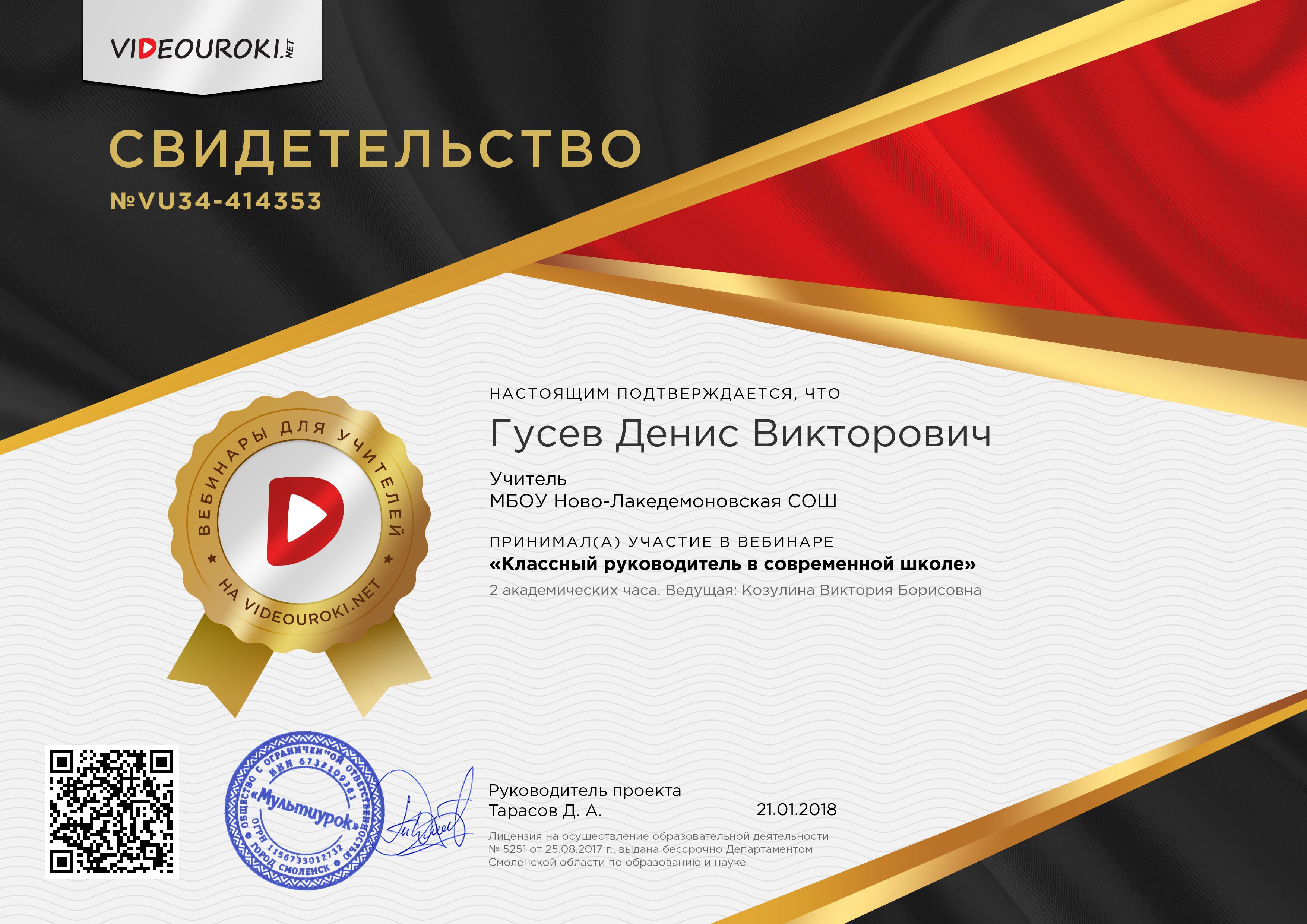 Свидетельство videouroki.ru
