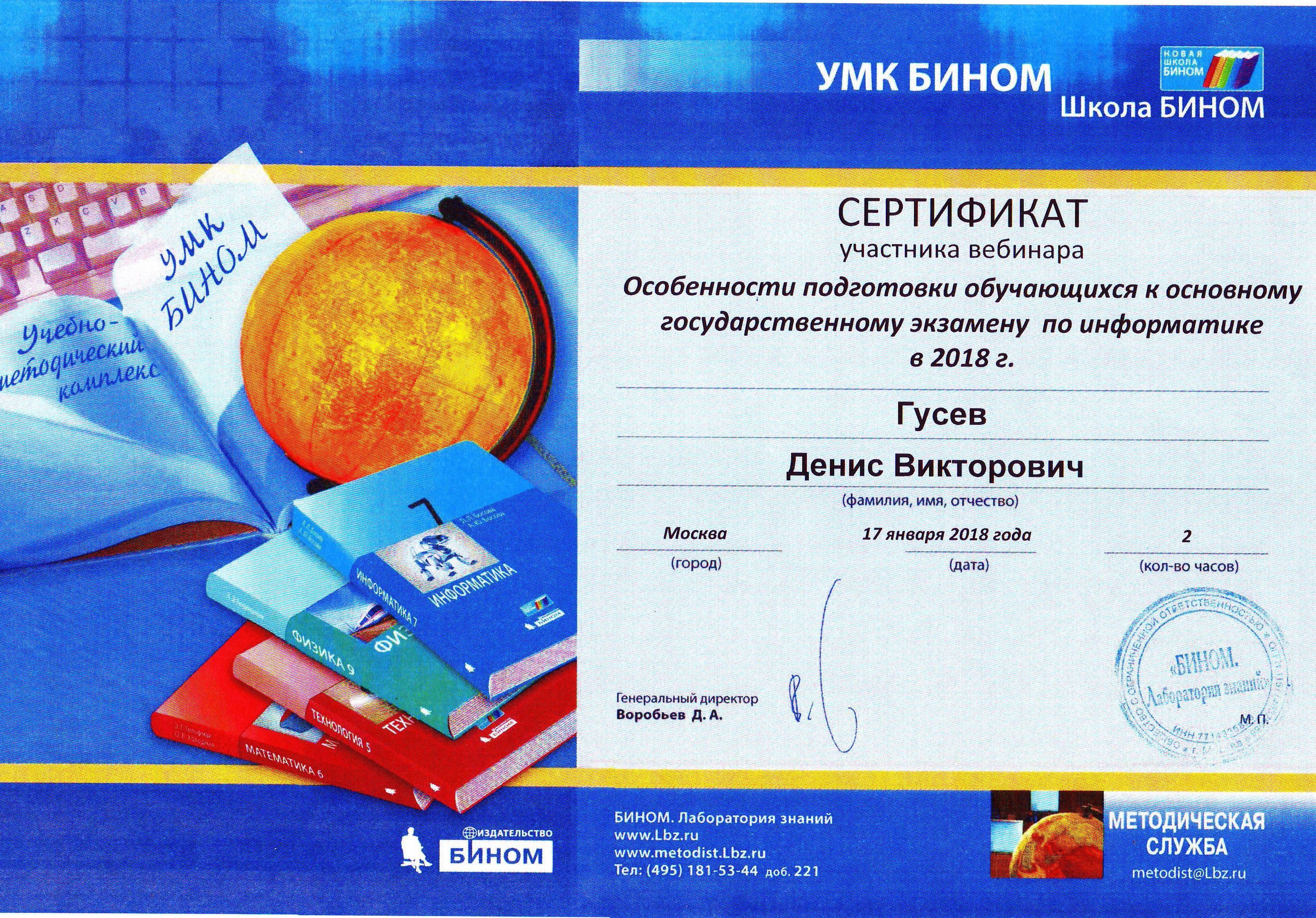 Сертификат БИНОМ